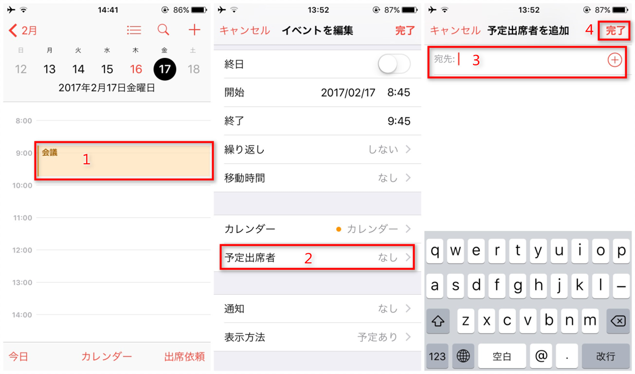 iPhone/iPad/iPod touchでiCloudカレンダーを共有する