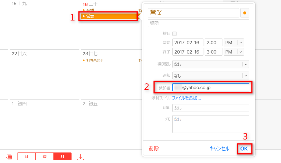 icloud.comでiCloudカレンダーを共有する
