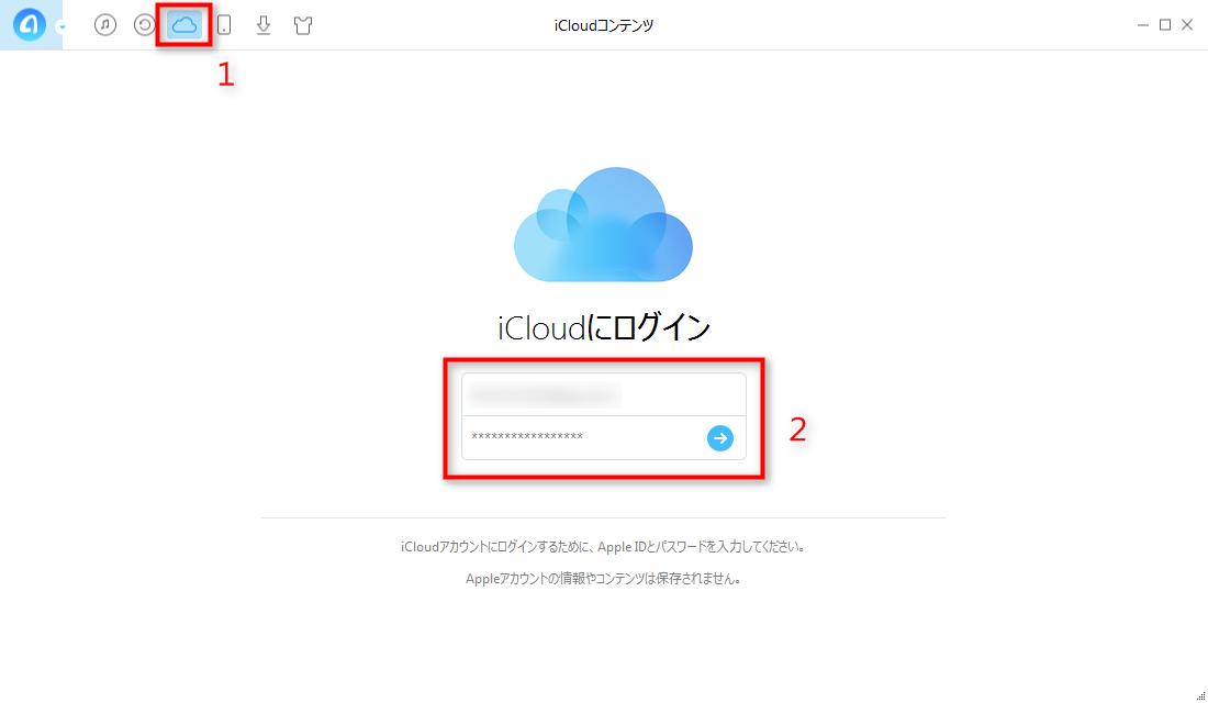ステップ1 iCloud IDとパスワードを入力してログインする