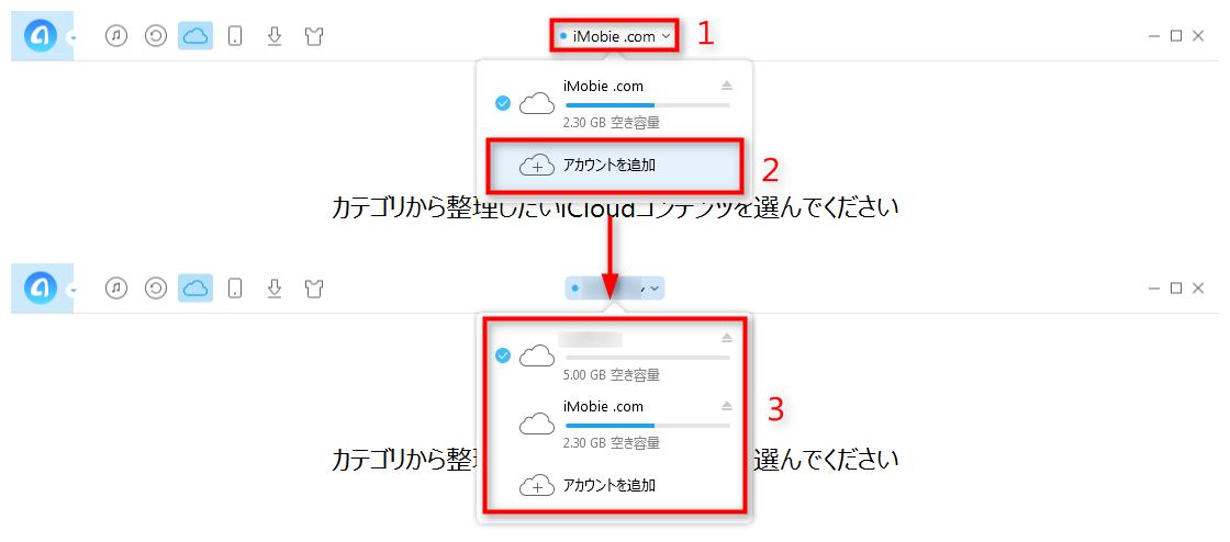 ステップ2 もう一つのiCloud IDでログインする
