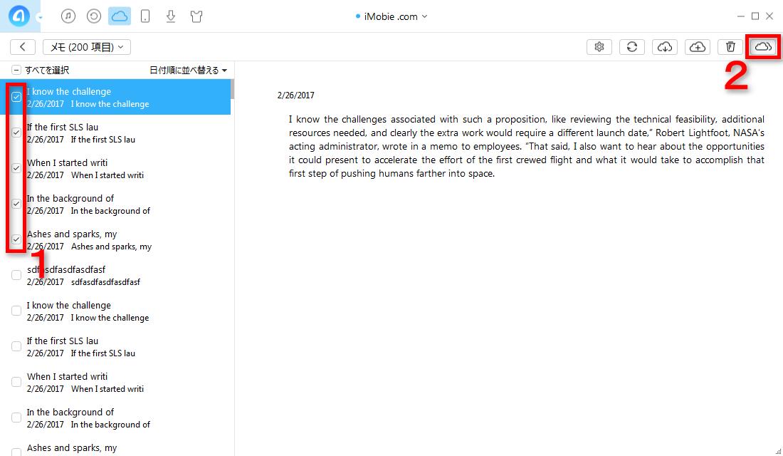 複数のiCloudアカウントでメモを共有する
