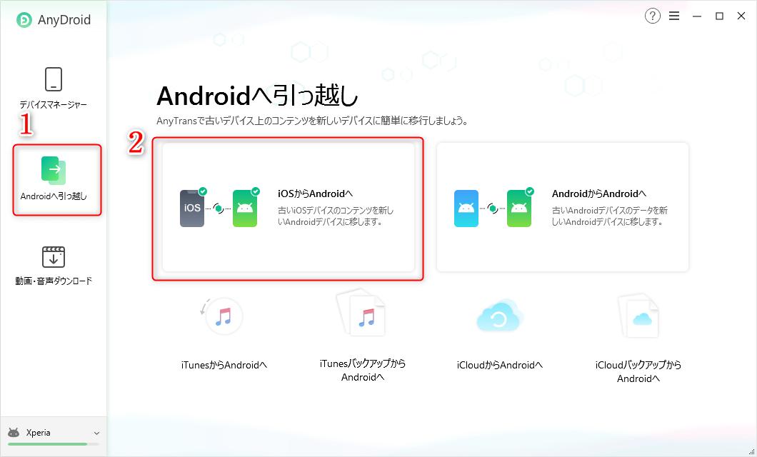 「iOSからAndroidへ」項目に入る