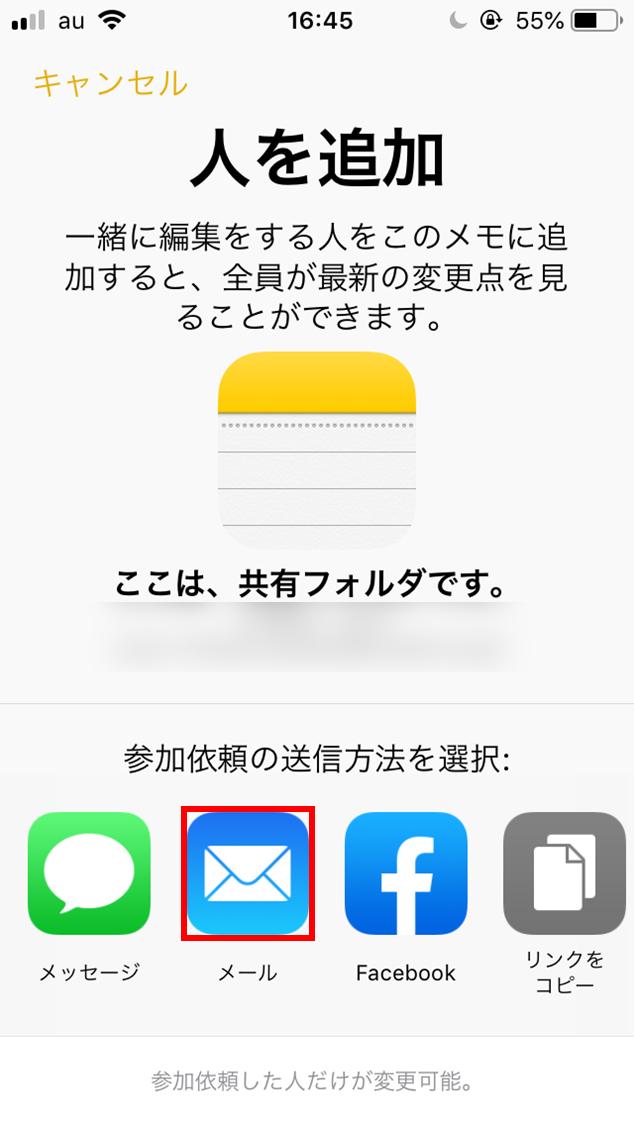 ユーザーの招待方法を選択