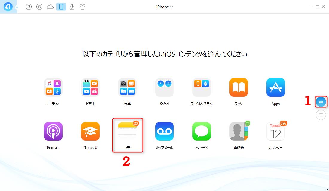iPhoneのメモを共有する方法-ステップ1