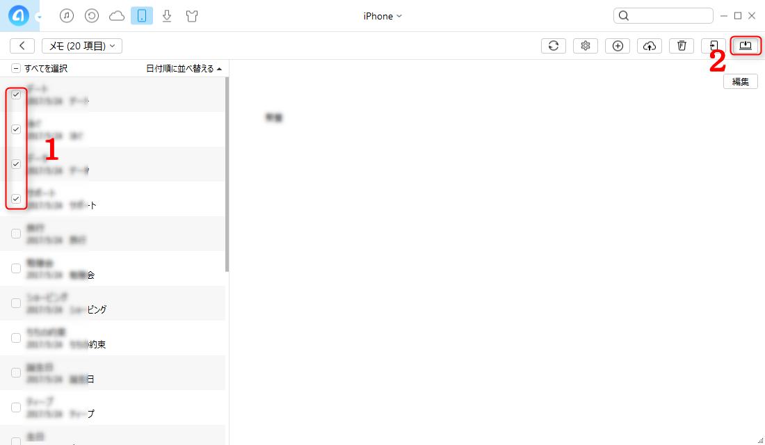 iPhoneのメモを共有する方法-ステップ2