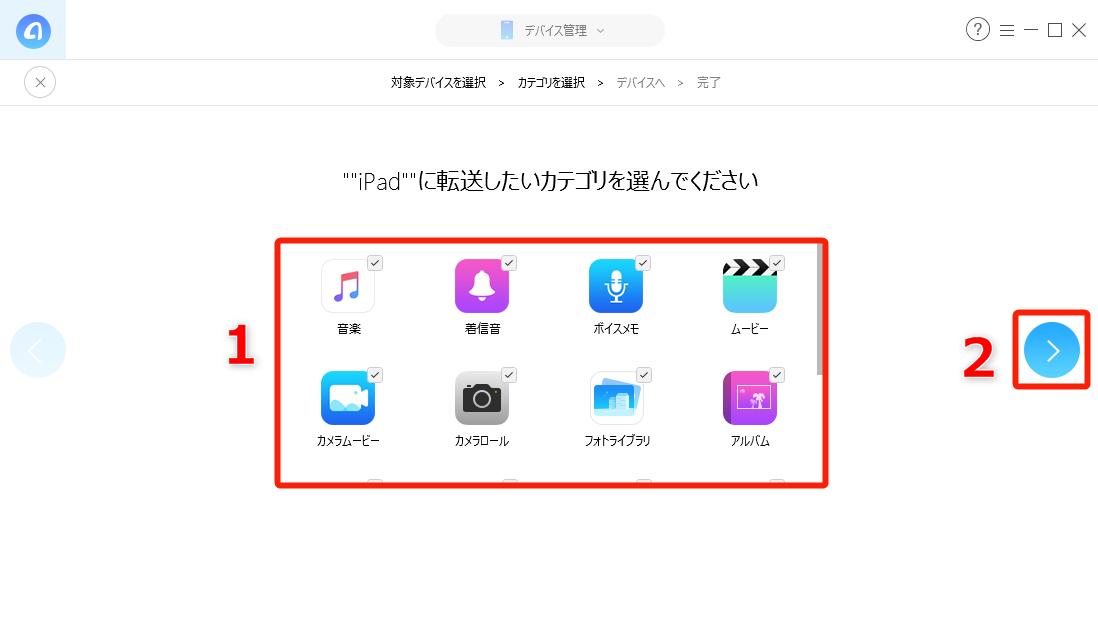 iPhone XS/XS Max/XR/X/8/7とiPadの間で写真を共有する-方法3