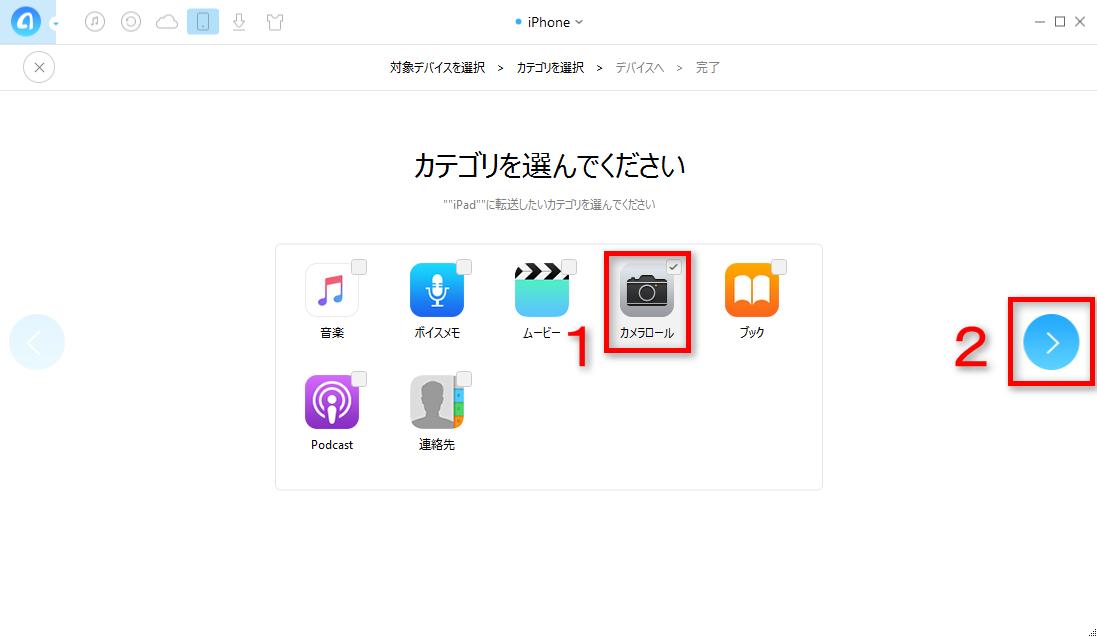 iPhoneとiPadの間で写真を共有する-方法1