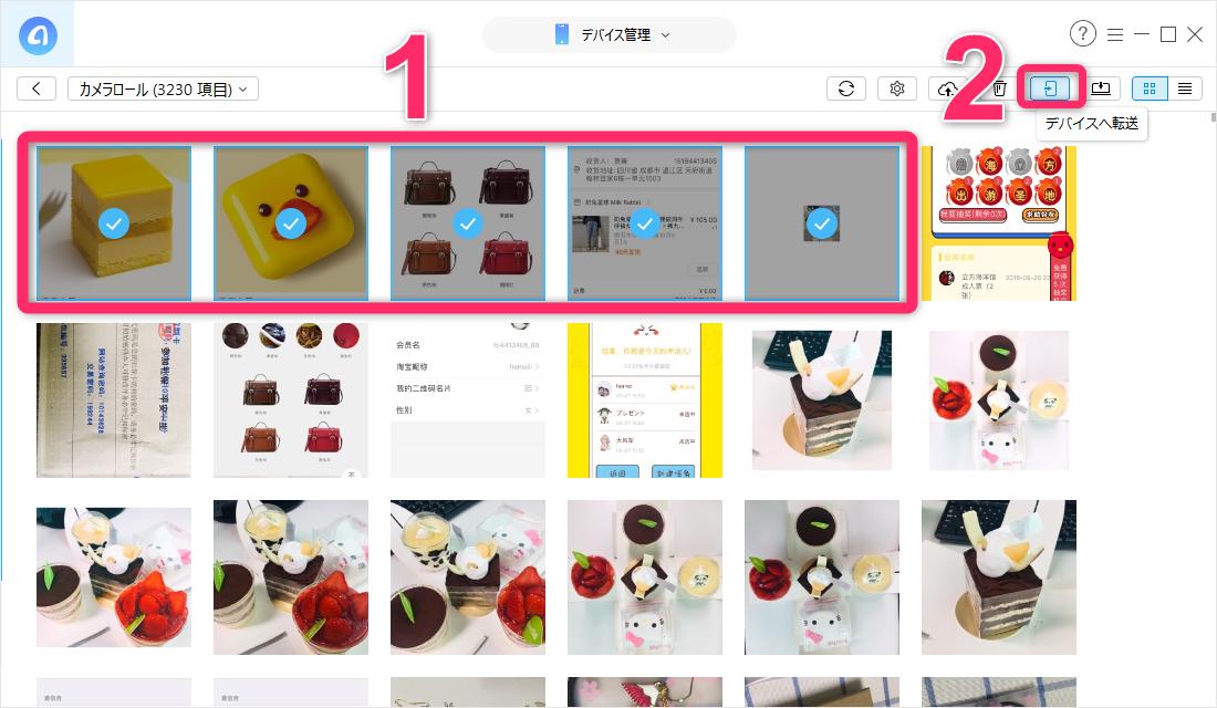 iPhoneの写真をiPadで見る最も簡単な方法Step4