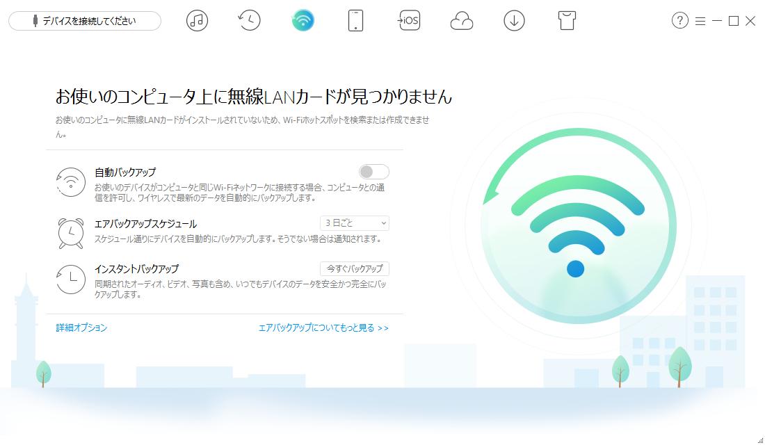 WiFiを通じてiPhoneのデータをパソコンに自動的にバックアップする