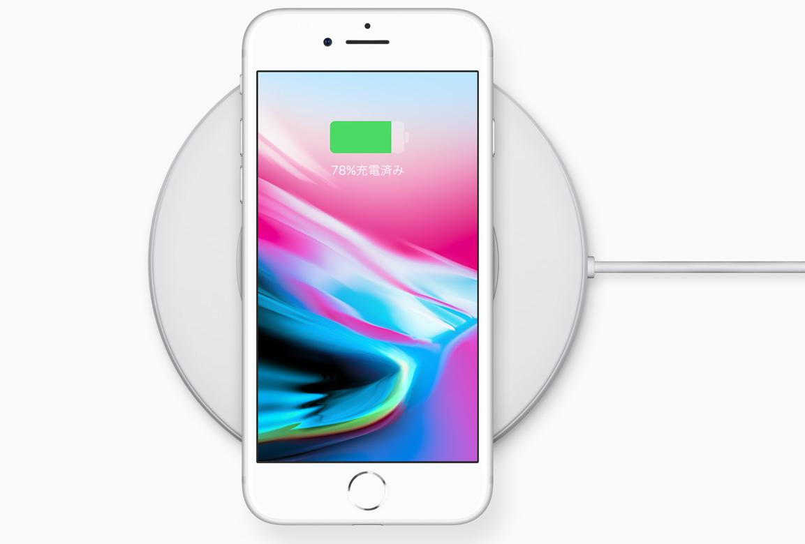 iPhone 8の変化点 - ワイヤレス充電機能を搭載する