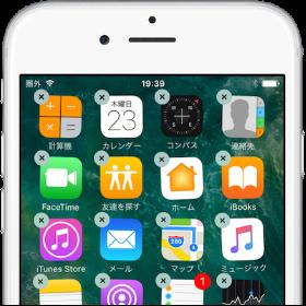 iOS 10アップデートのメリット - デフォルトアプリを削除できる