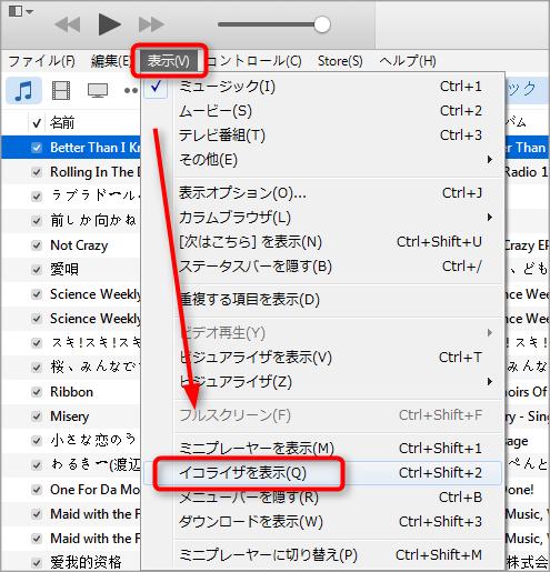 iTunesの表示からイコライザを選択