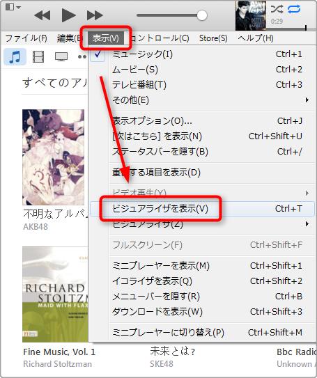 iTunesの表示メニューからビジュアライザを選択