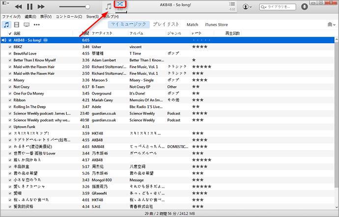 iTunesの全曲をシャッフル再生する方法