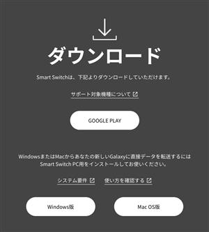 Smart Switchを利用する