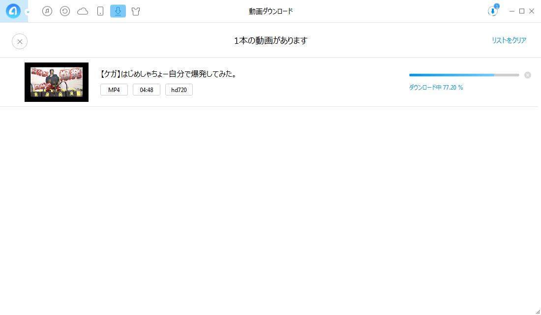 YouTube動画をダウンロードする過程