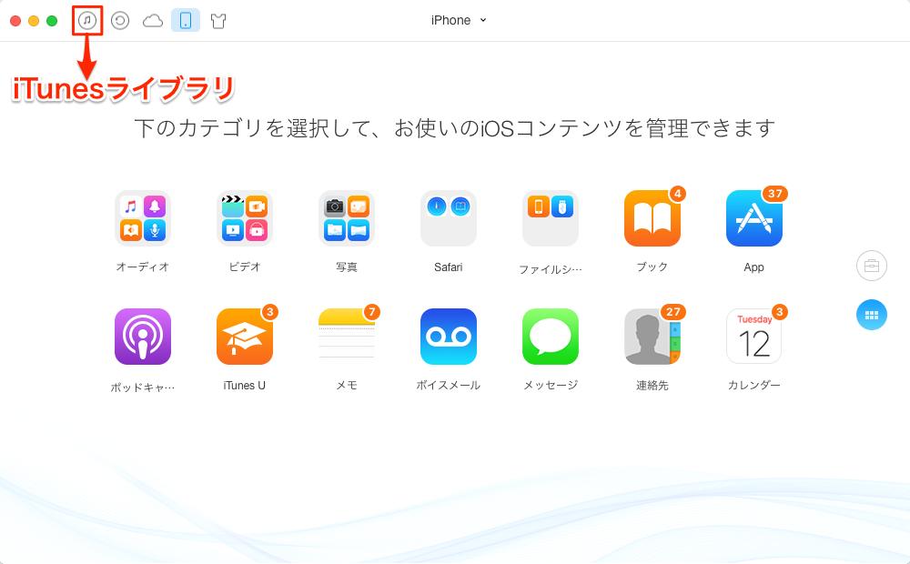 ホーム画面で「iTunesライブラリ」タブを選択