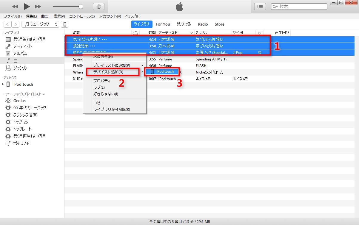 なぜいくつかの曲は、iTunesからiPhoneに同期されません
