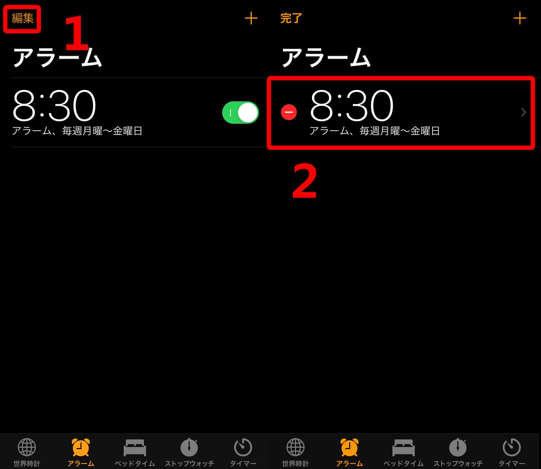 iOS 13/12でアラーム・通知音・着信音が鳴らない対処法3