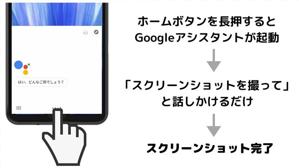 写真元: jp.sharp - Googleアシスタントに声でスクショ