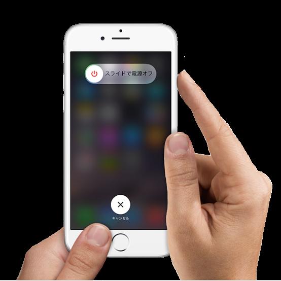 iOS 10端末を高速化させる方法 - 再起動