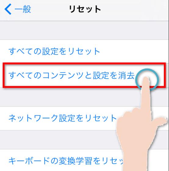 iOS 10端末を軽くする方法 - 初期化