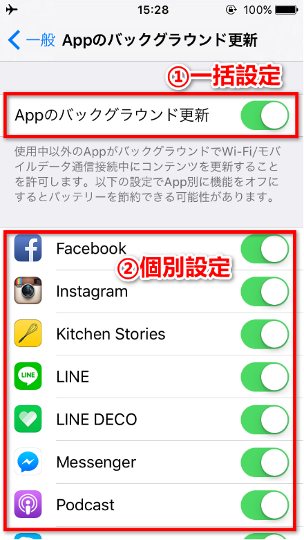 iOS 10端末を軽くする方法 - アプリのバックグラウンド更新を閉じる