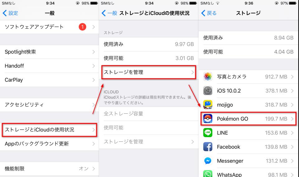 遅いiPhoneを軽くする方法 - 不要なアプリを削除する