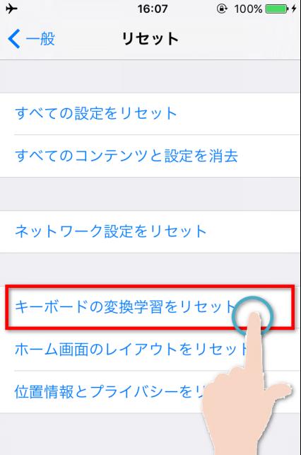 iOS 10にアップデートしたら遅い - キーボードの予測変換をリセット