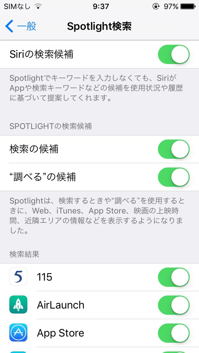 iOS 10にアップデートしたら遅い - Spotlight検索の対象を制限する