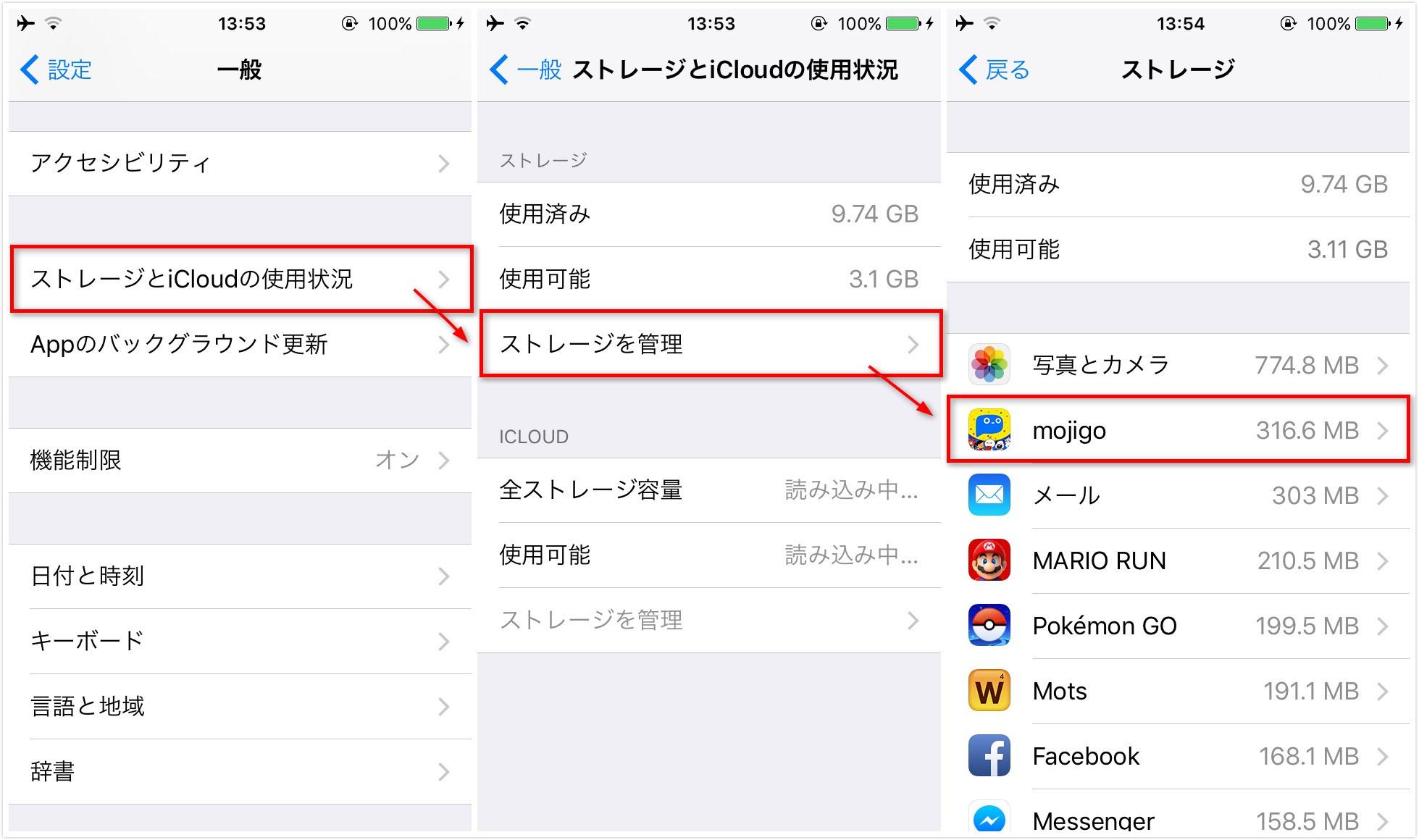 動作の重い/遅いiOS 11(iPhone 8/7sを含む)端末を軽くする