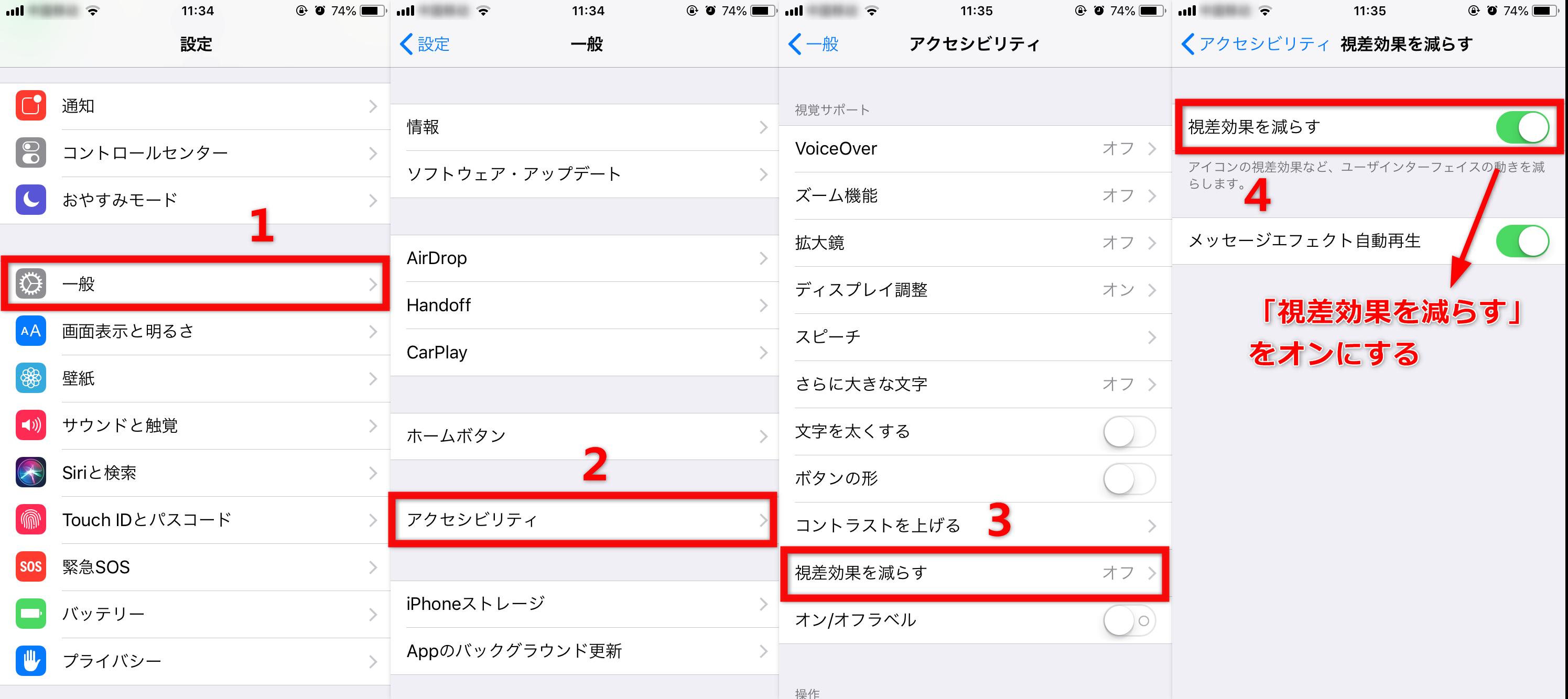動作の重い・遅いiOS 12端末(iPhone/iPad)を軽くする方法 - 視差効果を減らす