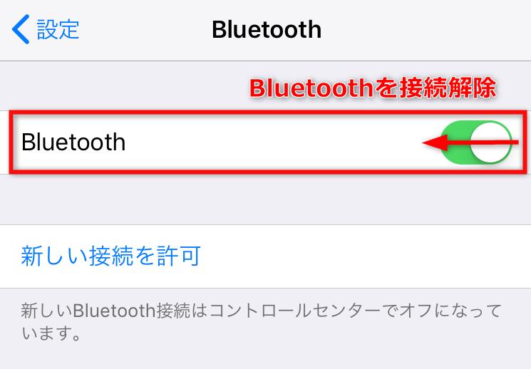動作が重いiOS 12端末を軽くする -Bluetoothを完全オフにする