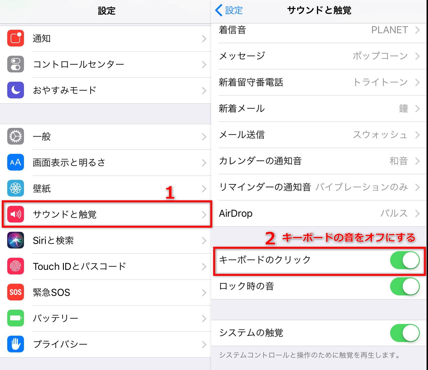 動作が重いiOS 12端末(iPhone X/8/7など)を軽くする - キーボードの音をオフ