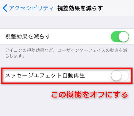 動作の重い・遅いiOS 12端末(iPhone/iPad)を軽くする - メッセージエフェクトの自動再生をオフに