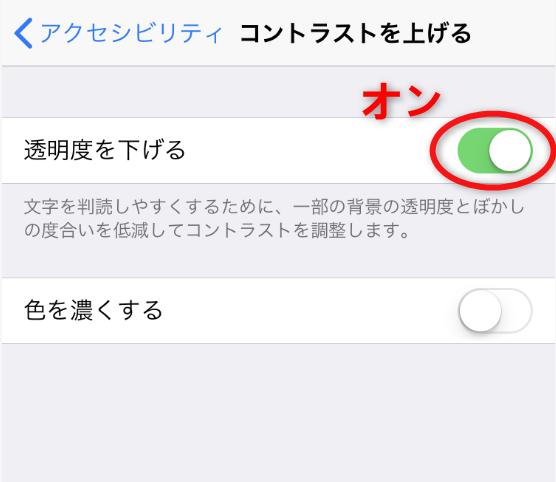 動作の重い・遅いiOS 12端末(iPhone/iPad)を軽くする方法 - 透明度を下げる