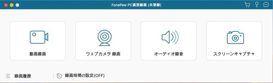 FonePawを起動 写真元:FonePaw