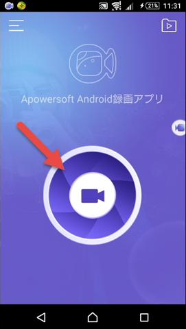 中央のアイコンをタップ 写真元:apowersoft