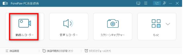 写真元:fonepaw.jp - 動画レコーダーを起動