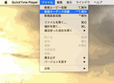 「新規オーディオ収録」を選択  写真元:FonePaw