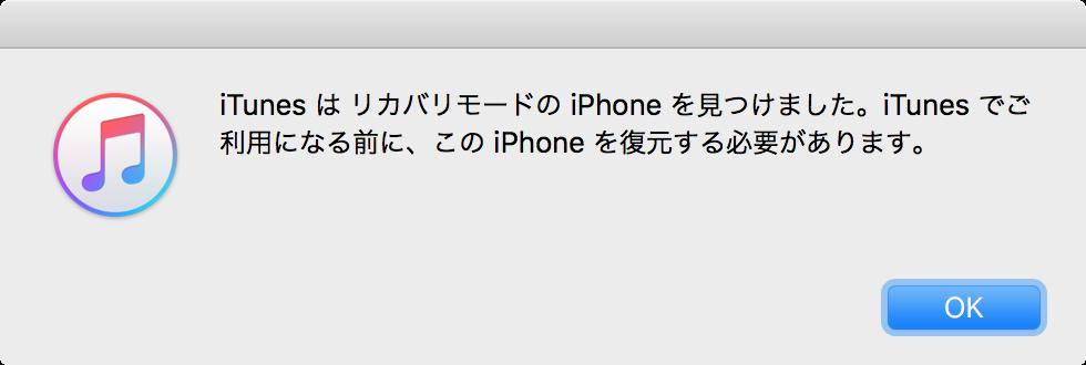 iOS 11アップデートでリカバリーモードになって文鎮した際の対策2