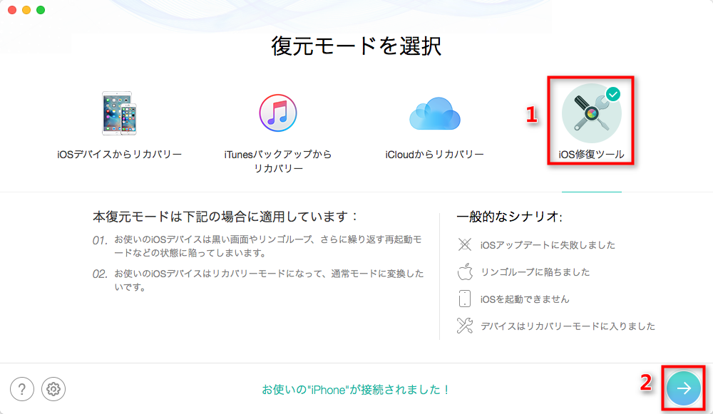 iOS 11アップデートでリカバリーモードになって文鎮した際の対策3