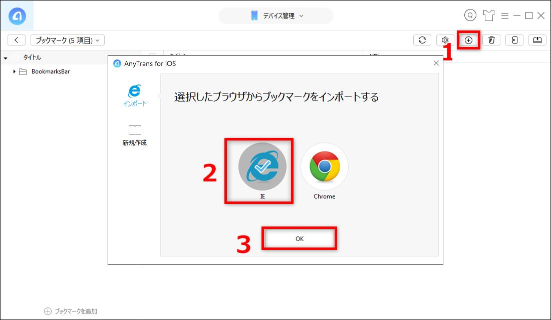 PCのIE/FirefoxのブックマークをiPhoneに入れる方法 3