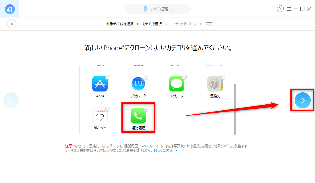 iPhoneからiPhoneに通話履歴を同期する方法 -4