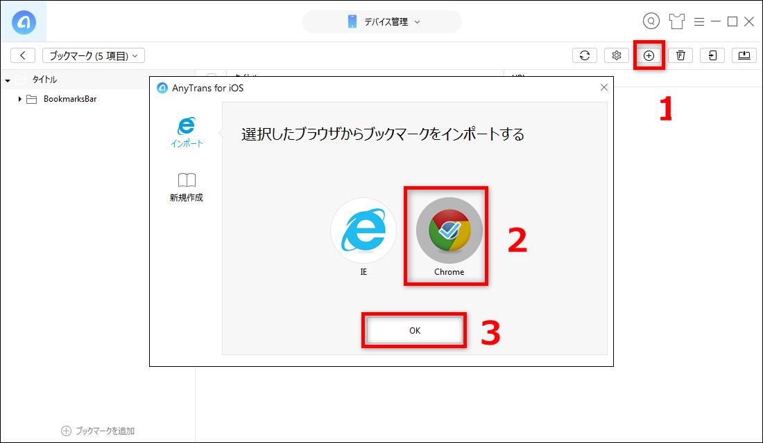Google ChromeのブックマークをiPhoneに同期する 2