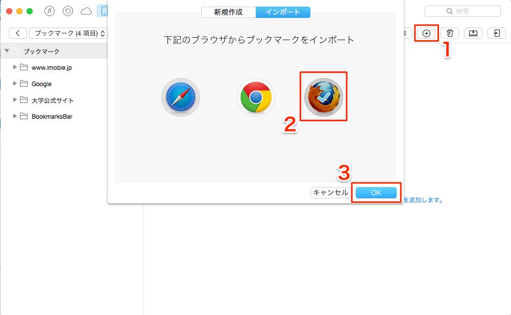ChromeのブックマークをiPhoneに入れる