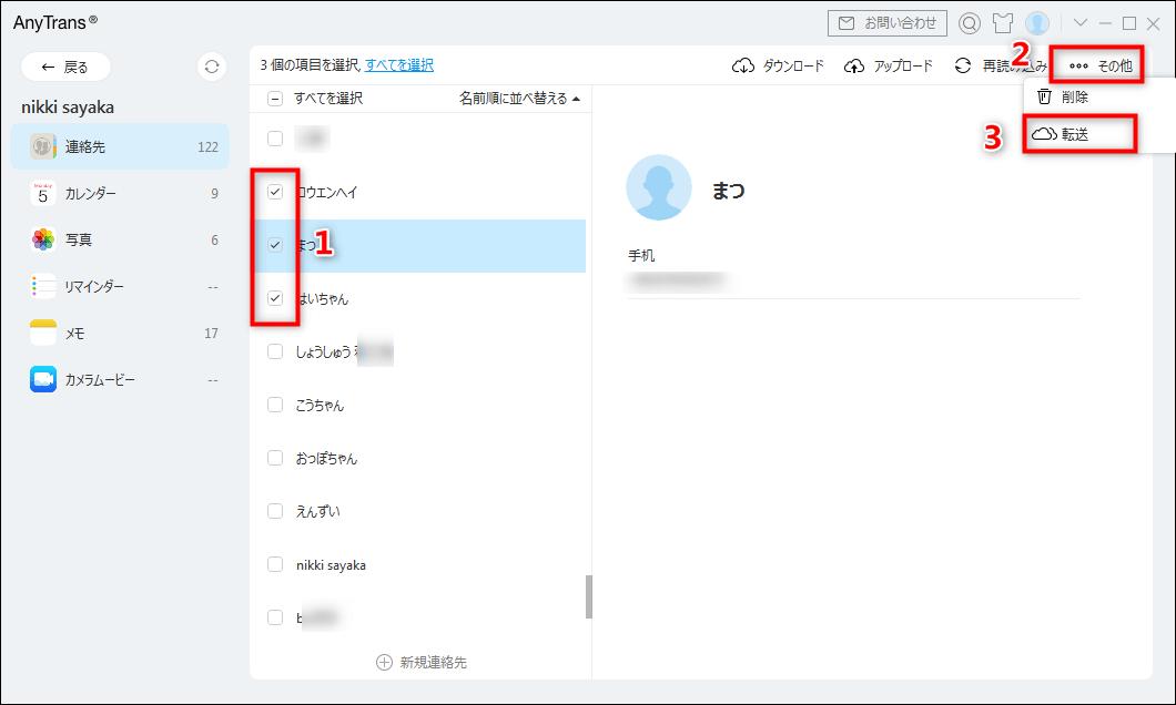 「他のiCloudに転送」ボタンをクリック