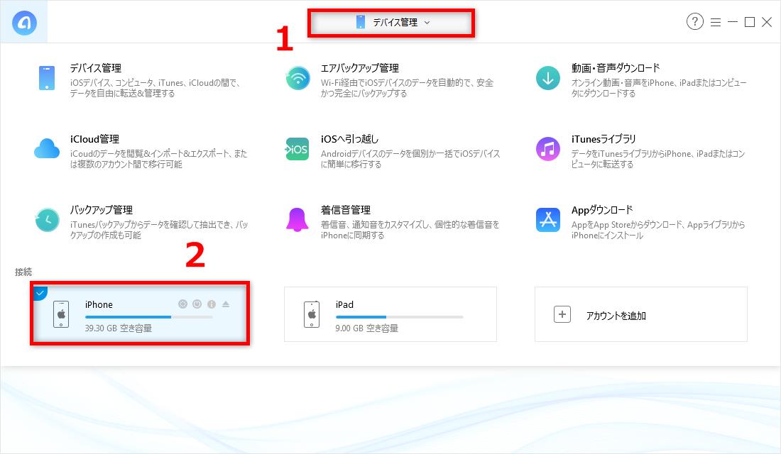 iPhone XS/XS Max/XR/X/8/7/6/SEからiPadに連絡先を同期する方法 -2