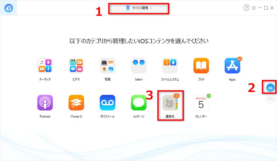 iPhoneの電話帳をiPadに同期する方法 -3
