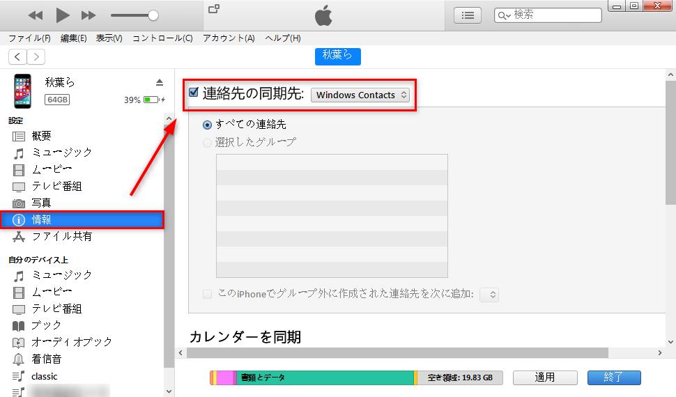 iTunesでiPhoneとiPad間で連絡先を共有する